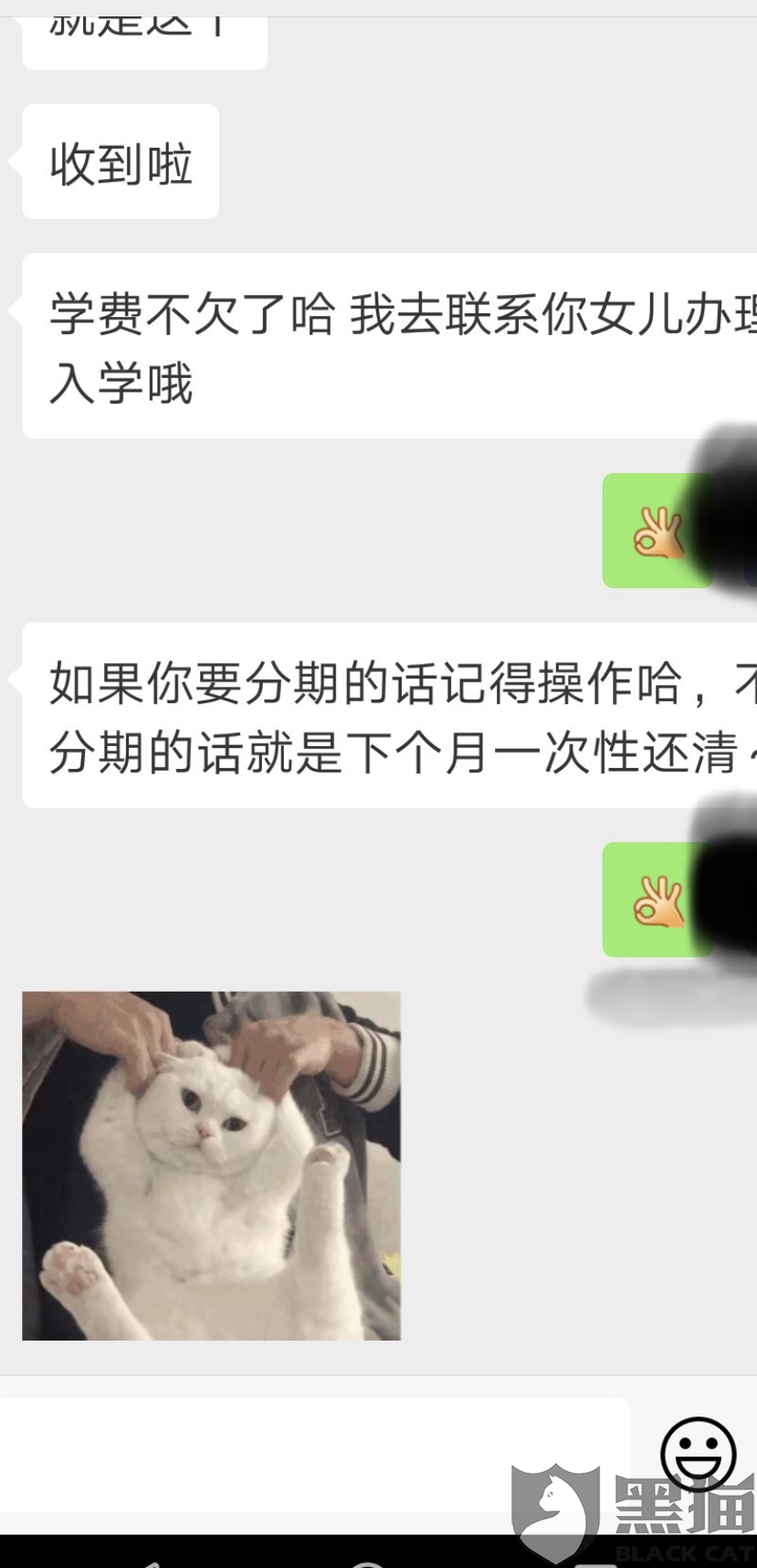 黑猫投诉:潭州教育