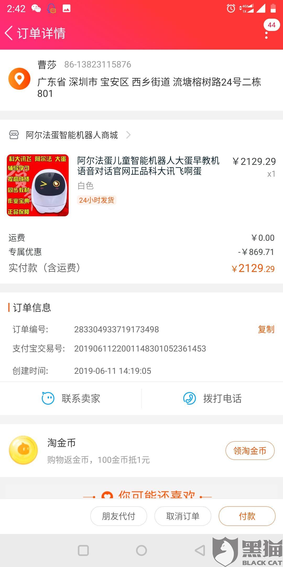 黑猫投诉:科大讯飞旗下天猫店铺出售假冒产品