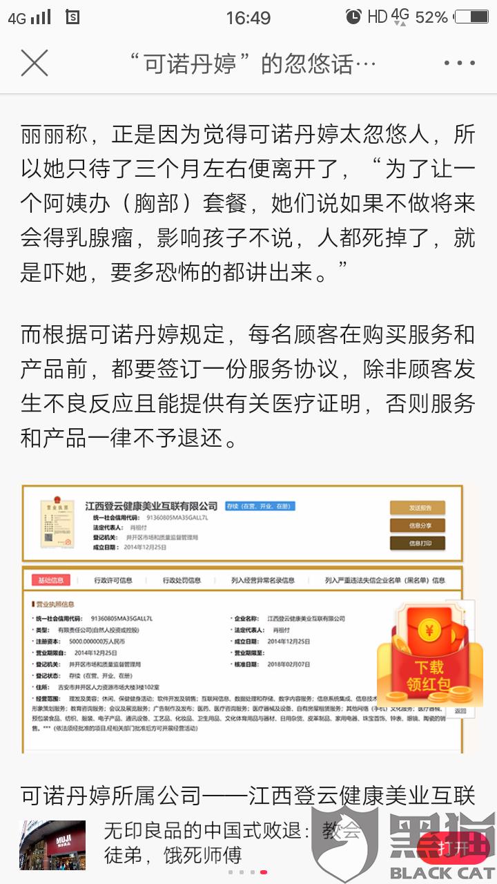 黑猫投诉:江阴万达可诺丹婷美容美体店忽悠消费者