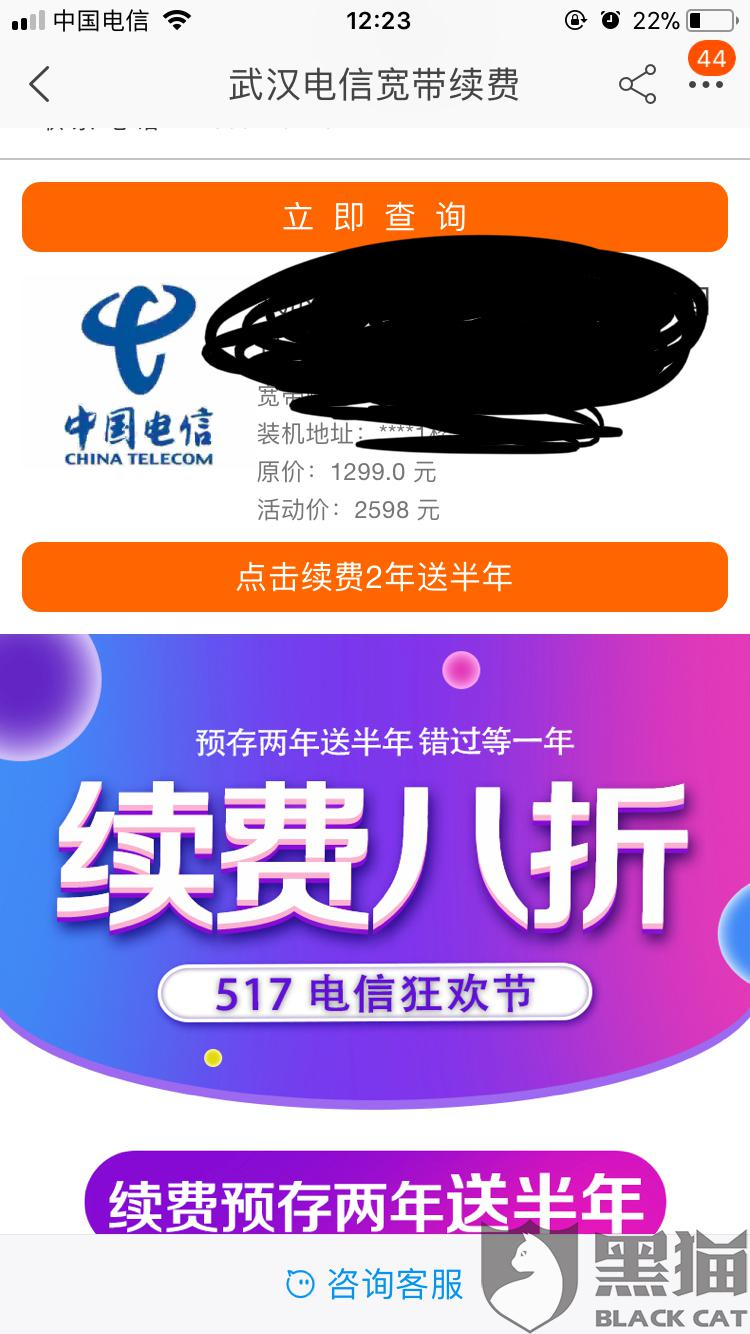 黑猫投诉:武汉电信旗舰店5.17开展电信日活动宣