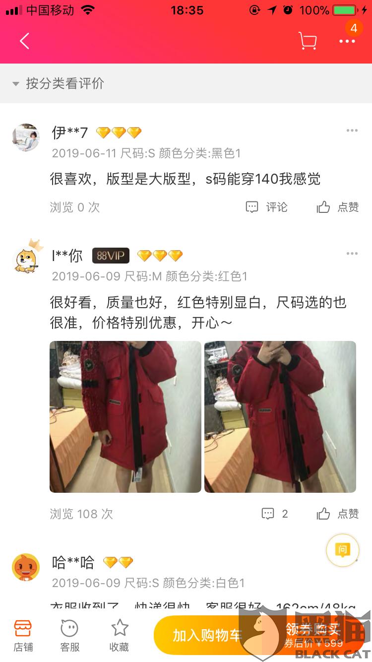 黑猫投诉:雅鹿海之涵专卖店拒不发货虚假发货故意发错货