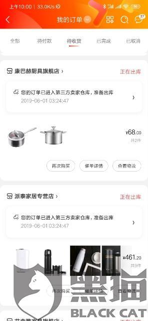 黑猫投诉:京东商城商家以价格标错为由拒不发货