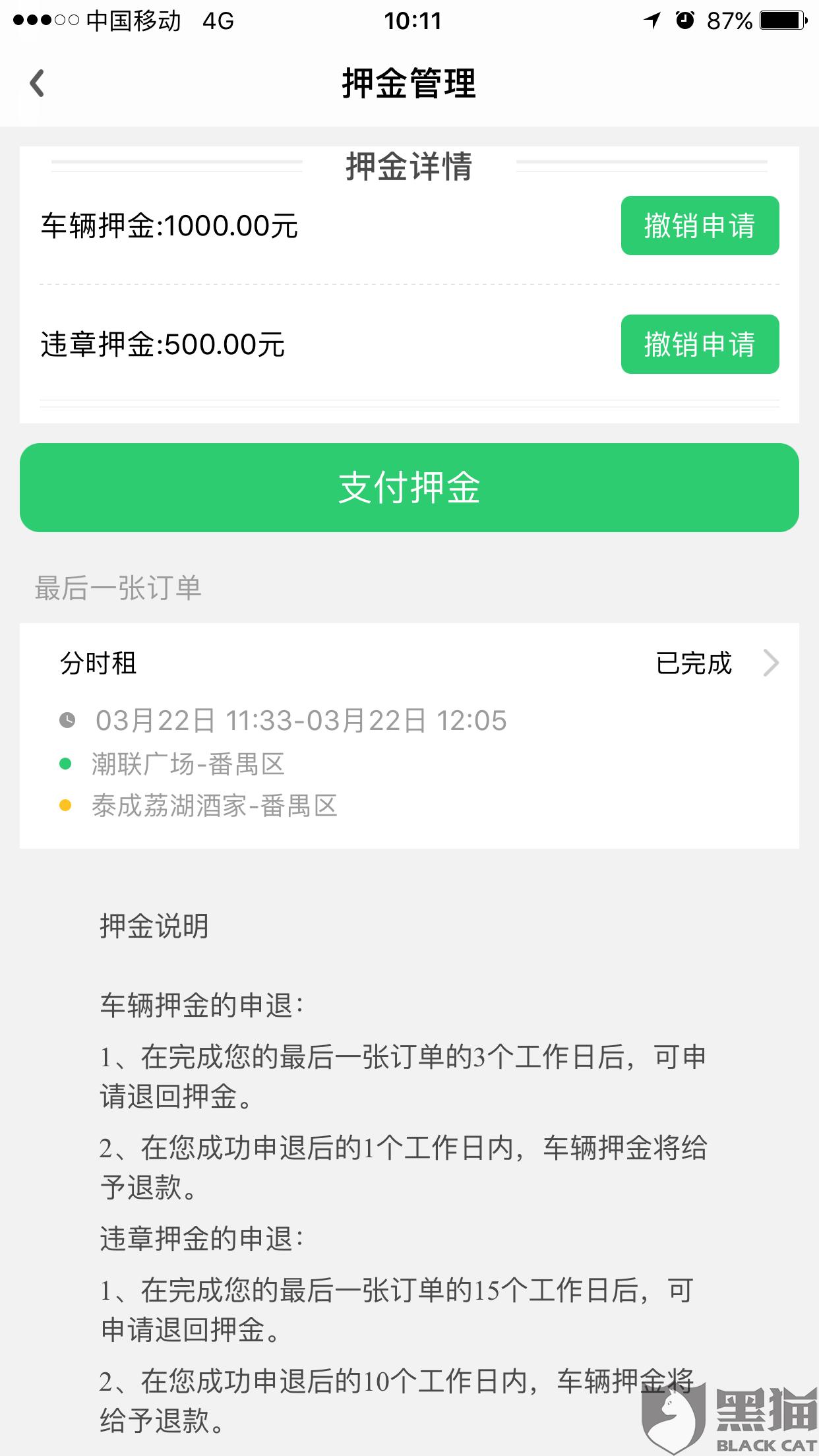 黑猫投诉:广州幸福叮咚平台退还押金和违章金