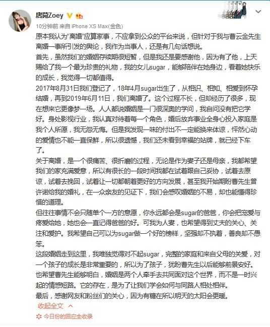 演员唐菀回应与曹云金离婚:希望他懂得婚姻不是一时兴起