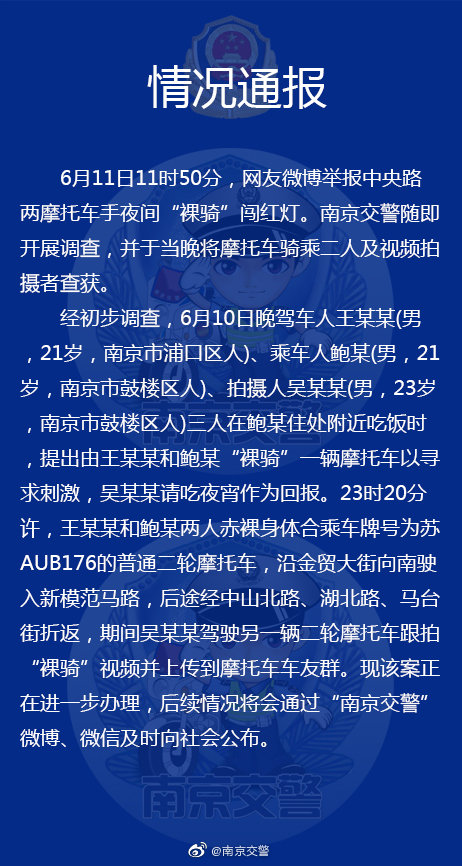 """南京两男子""""裸骑""""摩托拍视频传播 涉事3人被查获"""