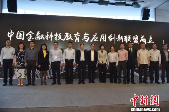 """""""中国金融科技教育与重庆撤并北部新区应用创新联盟""""上海成立"""