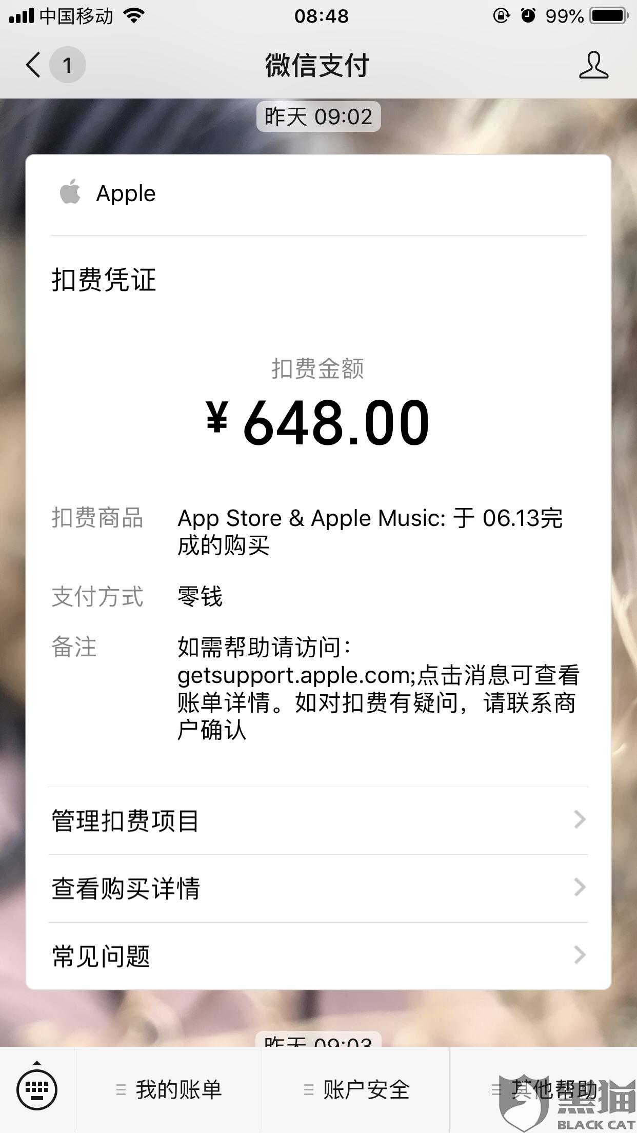 黑猫投诉:我的苹果ID被人盗了,然后盗刷