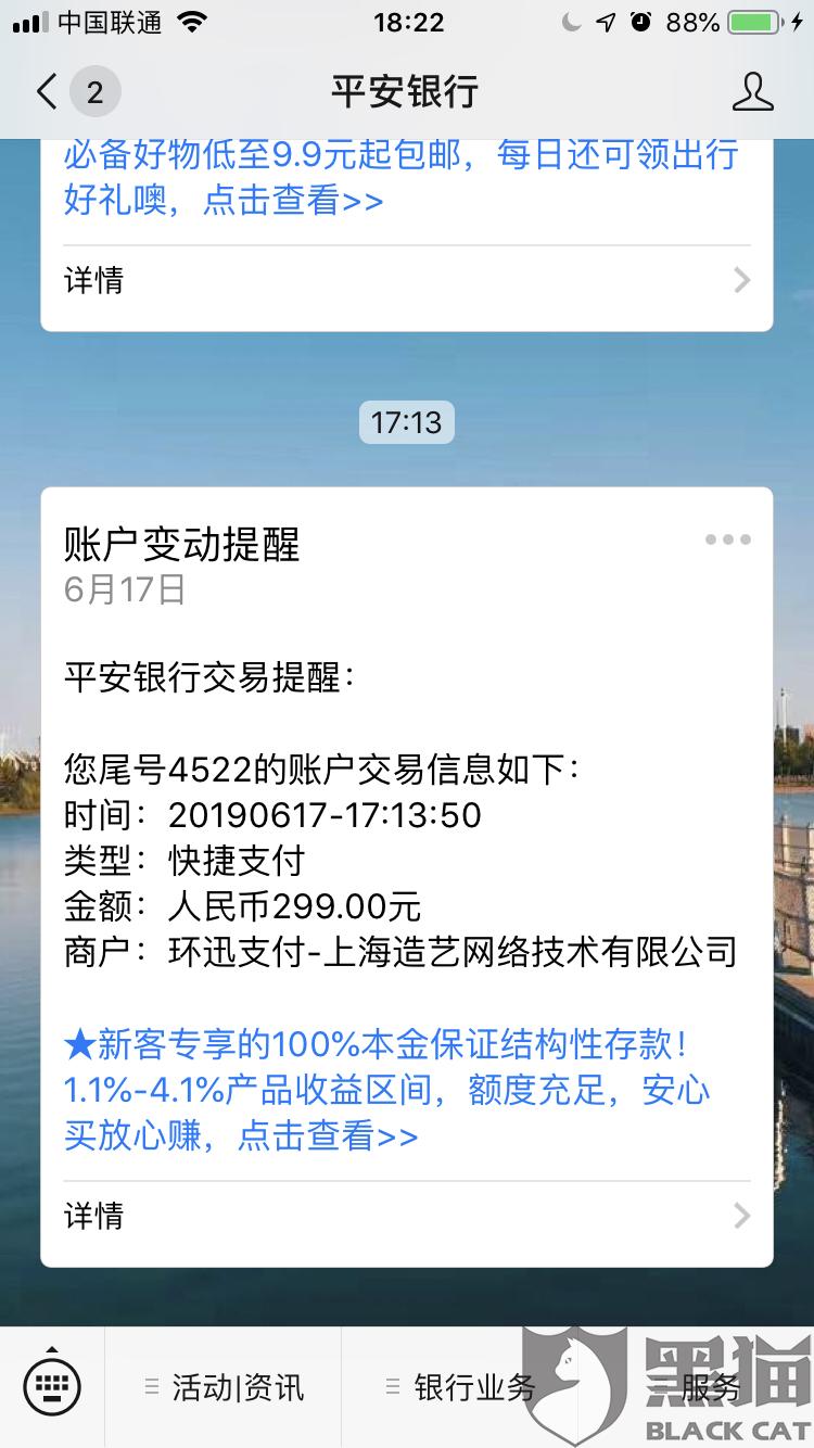 黑猫投诉:上海造艺网男子十字路口漂移络技术有限公司恶意扣款