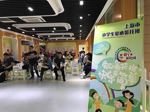 【上海小学生爱心暑托班今起报名,每班不超过50人无户籍限制】上海爱心暑托班报名