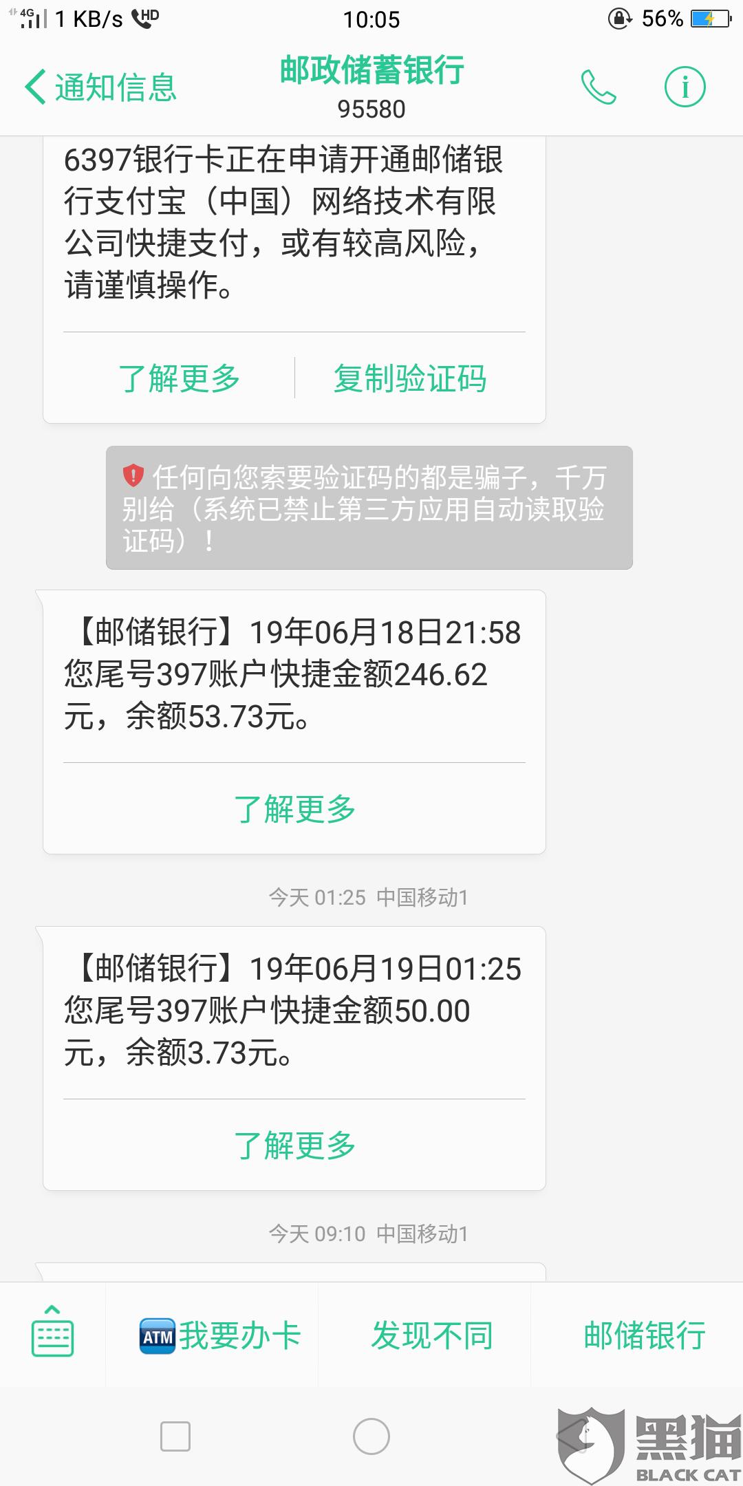 windows7激活工具,黑猫投诉:在我不知道的情况下被讯付上海造艺网络技术有限公司扣