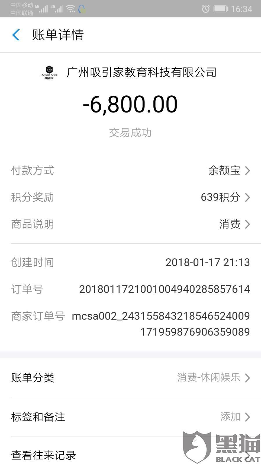 黑猫投诉:投诉广州吸引家教育科技有限公司未提供有效服务却拒不