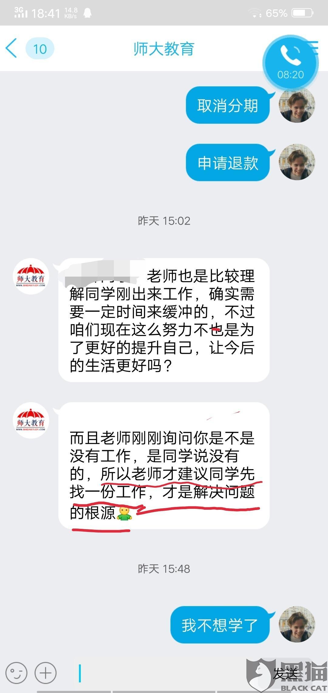 黑猫投诉:师大教育老师不给退款(已解决)_驾校新规定