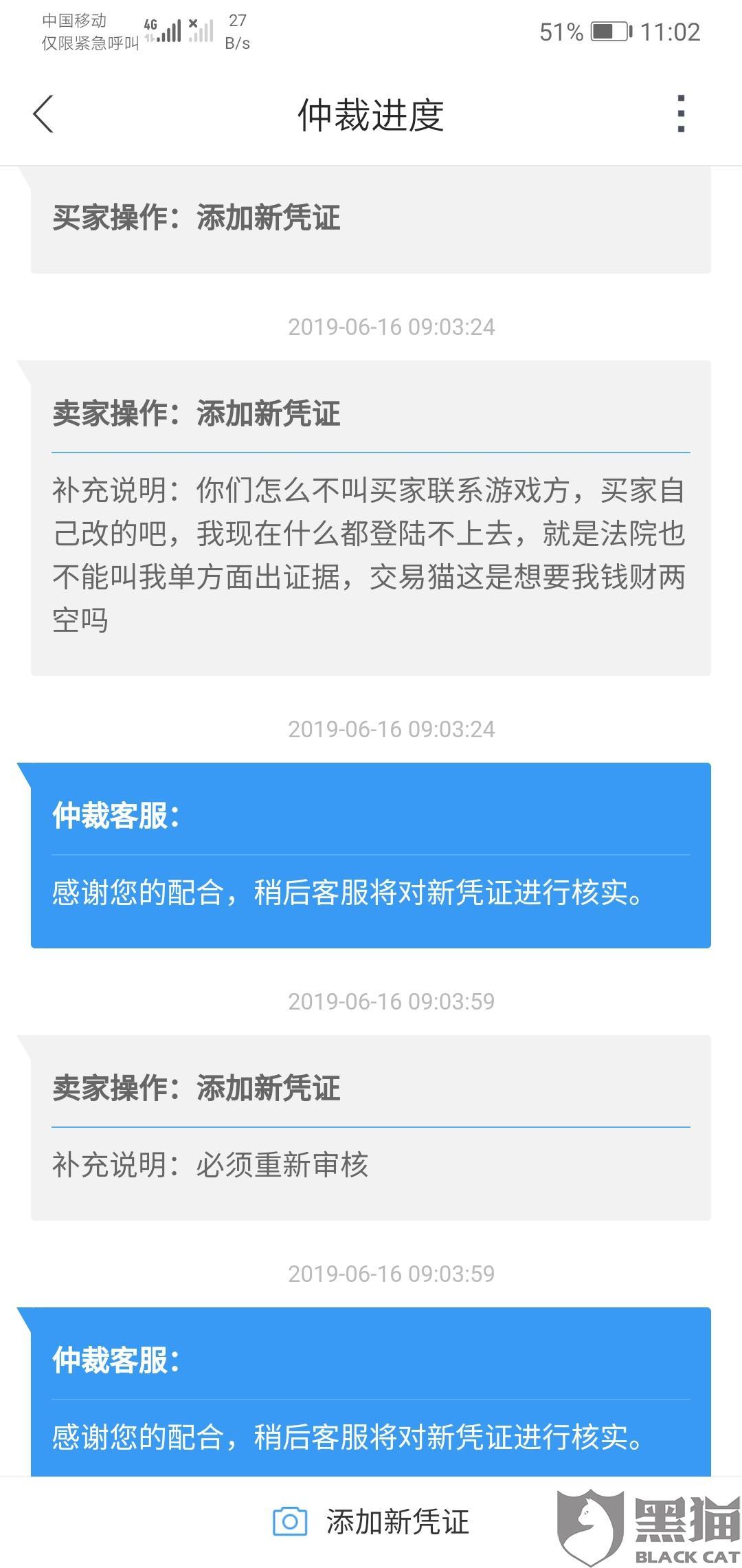 """消费者""""5385628357""""在6月20日神仙道20服月落星沉向黑猫投诉平台反映:""""交易猫出售微信游戏账号3天后"""