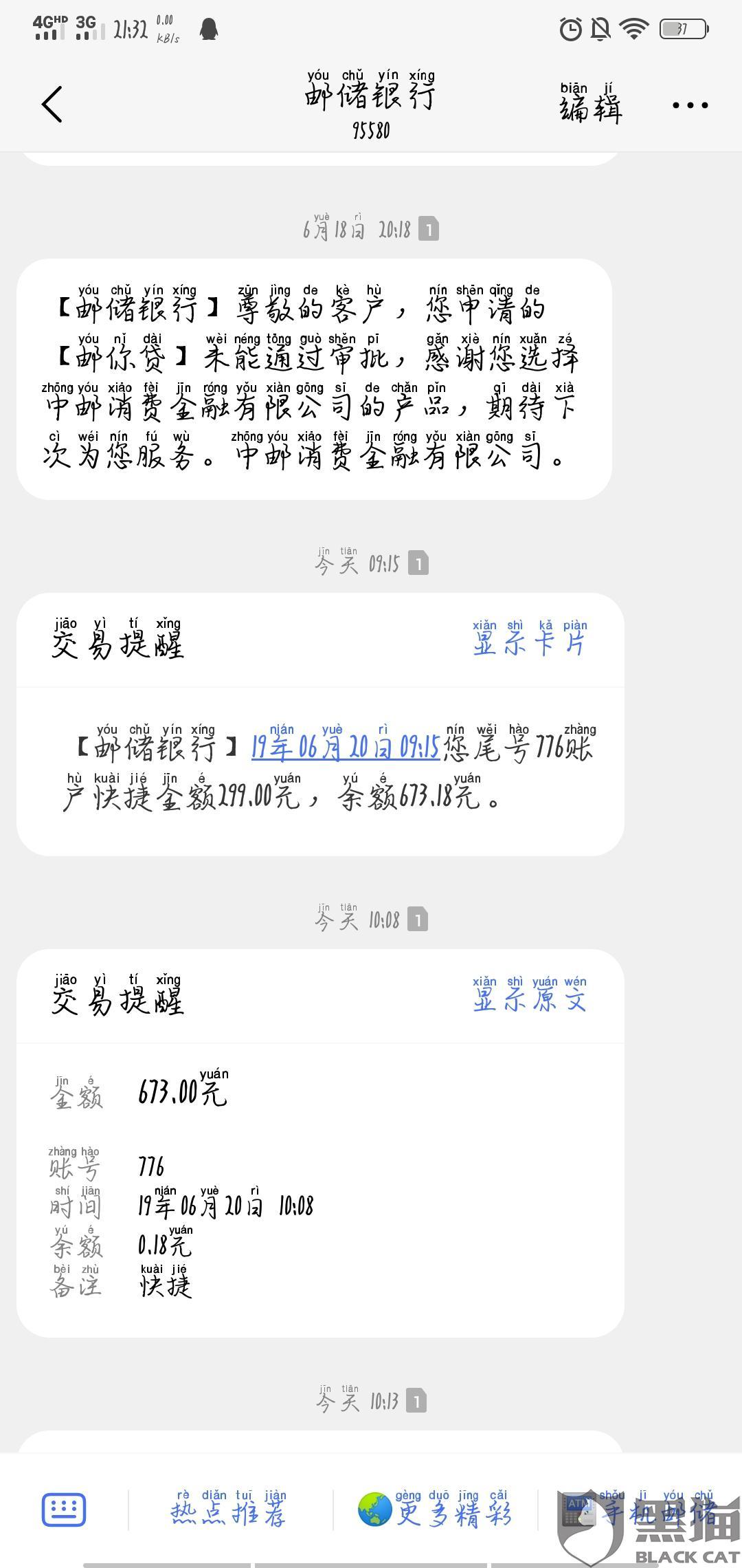 上海造业网络技术有限公司通过诈骗方式盗取银行卡钱财