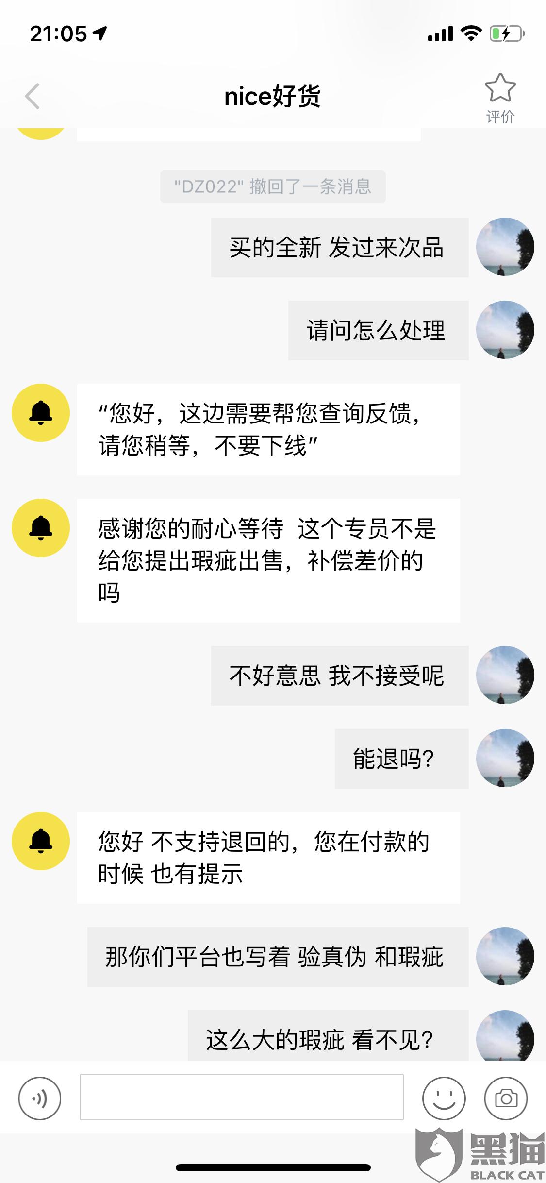 黑猫投诉:北京极赞科技有限公司 虚假发货 拒绝退款 以次充好 发