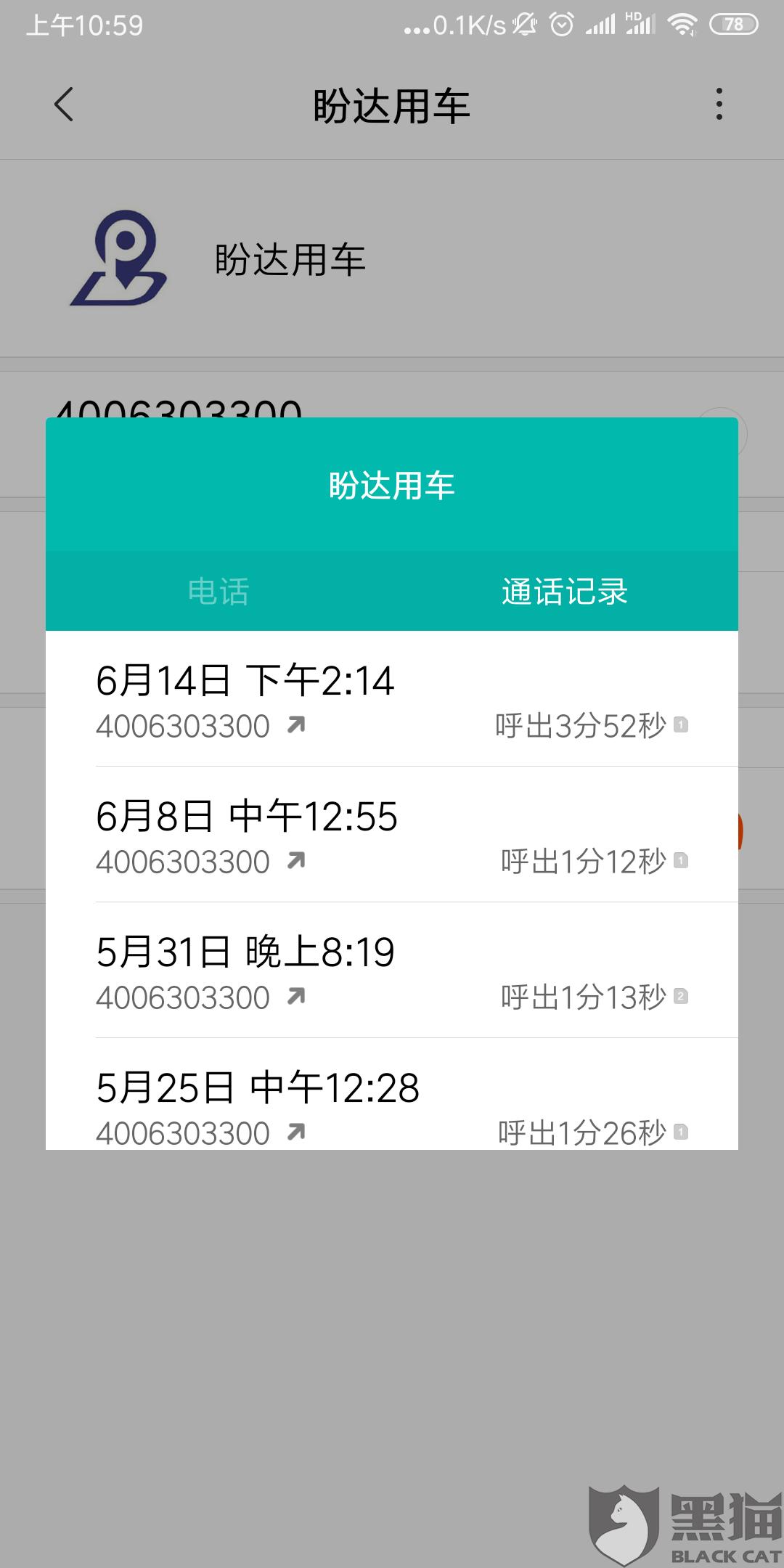 黑猫投诉:广州盼达用车不退押金,一直推脱,