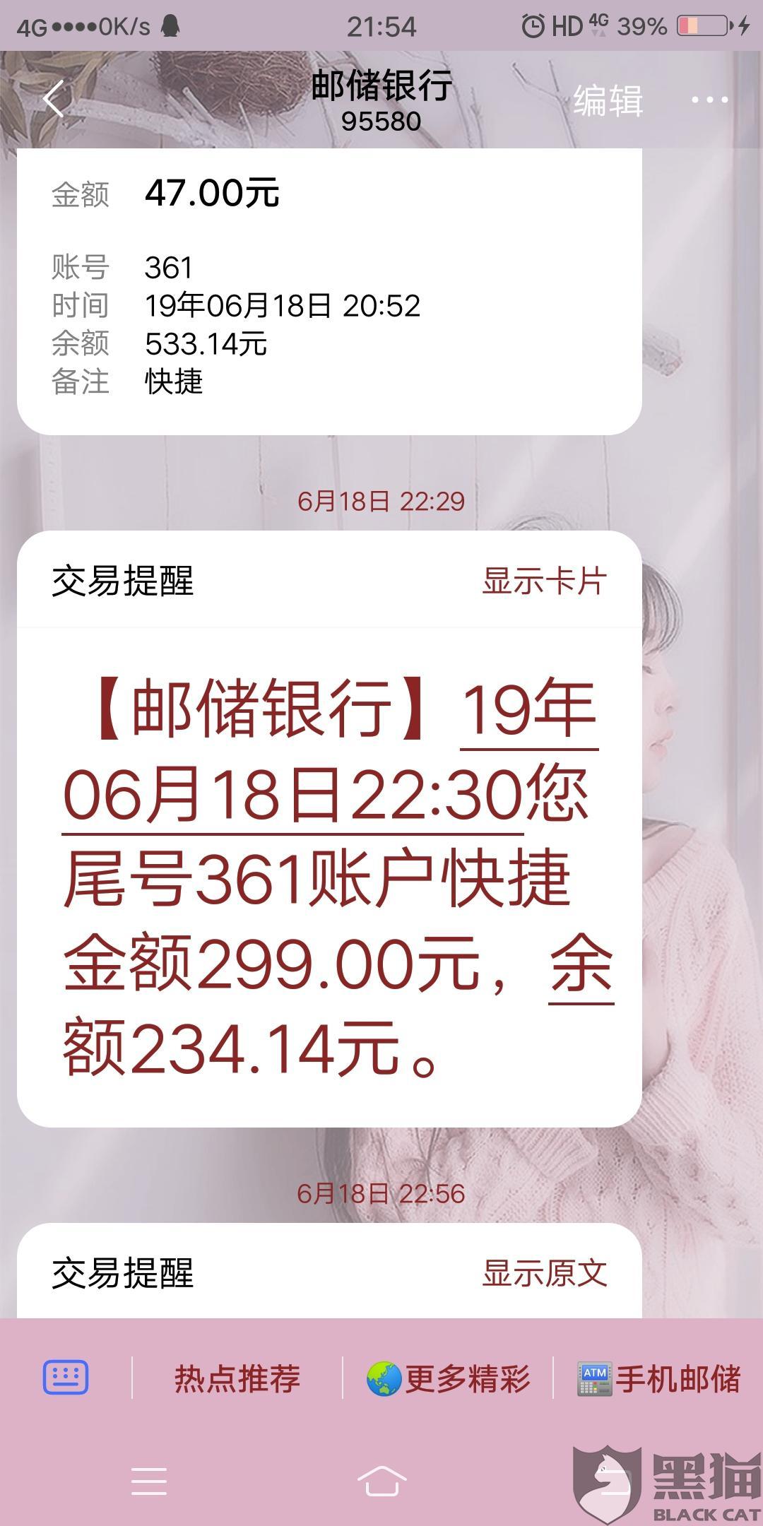 黑猫投诉:要求上海造艺网络科技有限公司退款