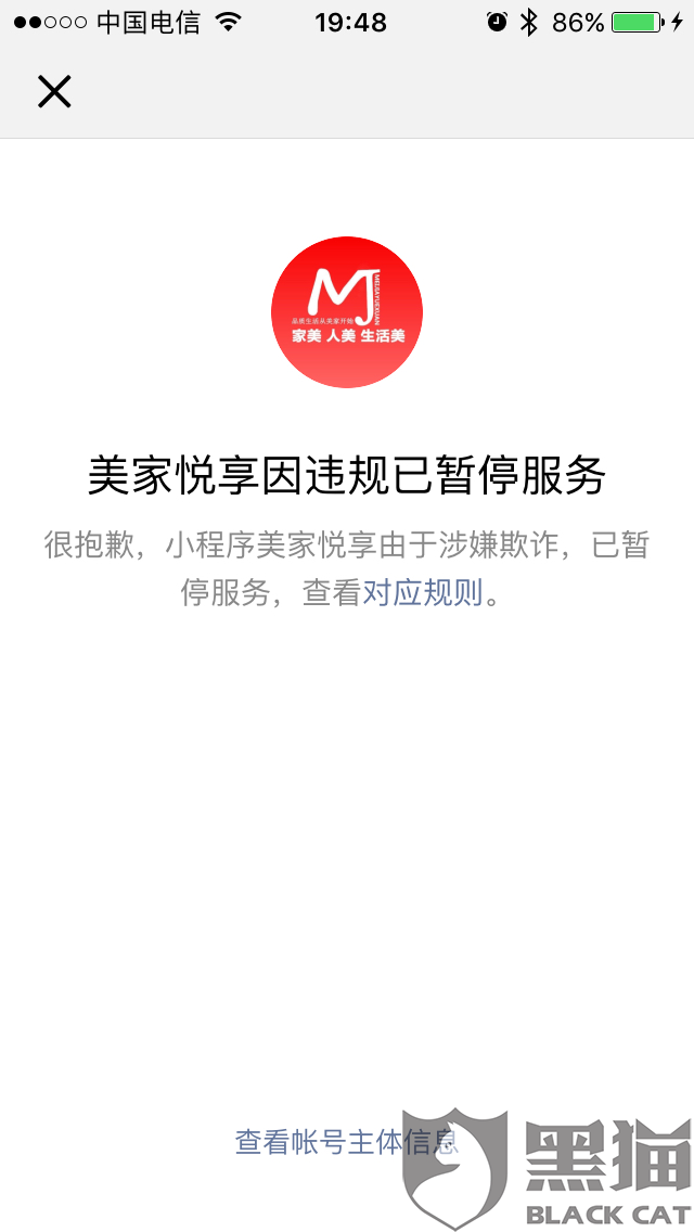 黑猫投诉:微信团队审核不力,让一些涉嫌诈骗的商家入驻:gh