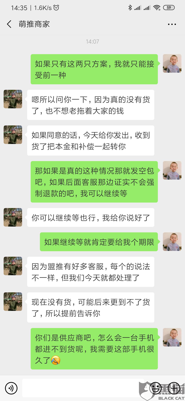 黑猫投诉:商家店丰沃手机数码店