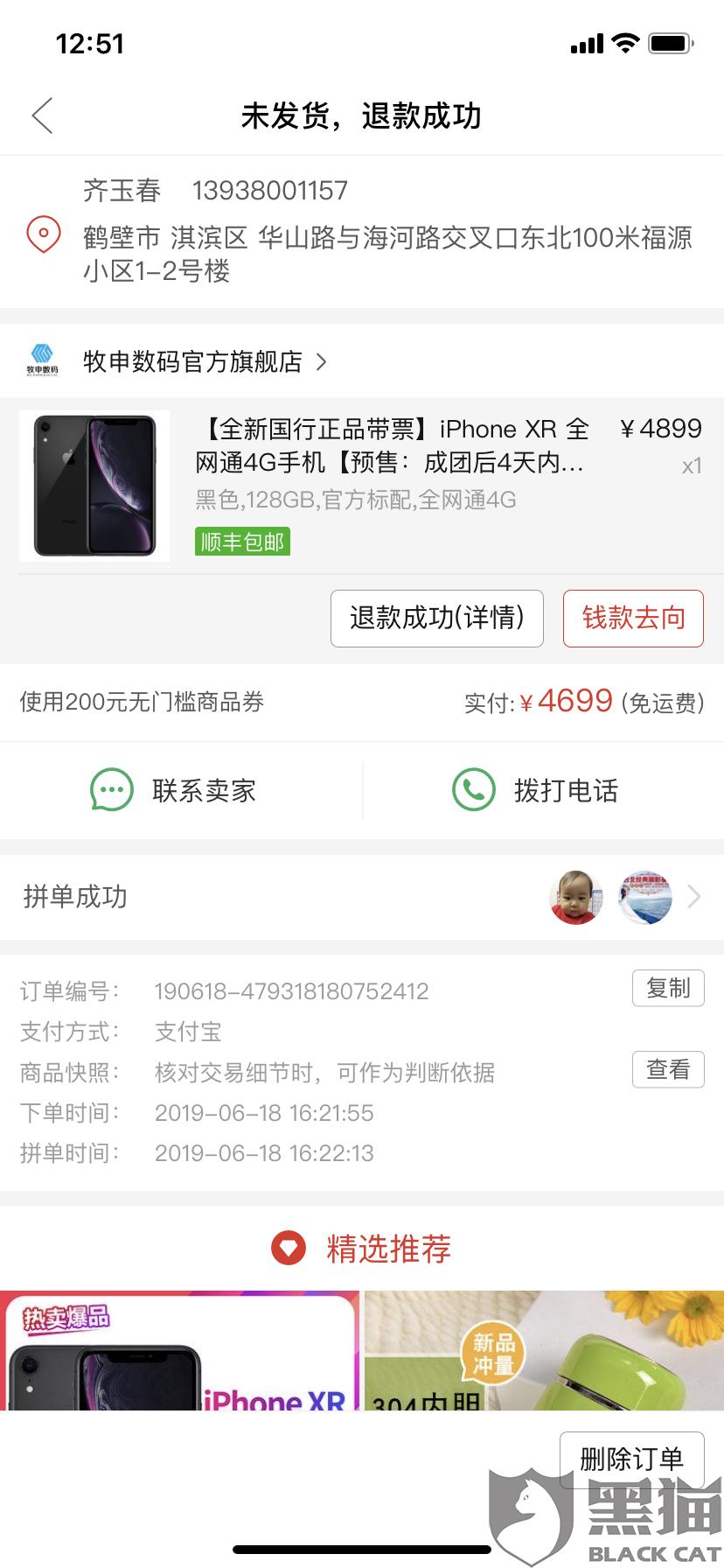 黑猫投诉:牧申数码官方旗舰店无故退款取消订单