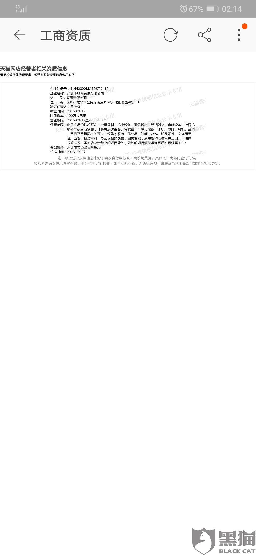 黑猫投诉:天猫叮尚数码专营店虚假宣传,夸大手机保护壳效果