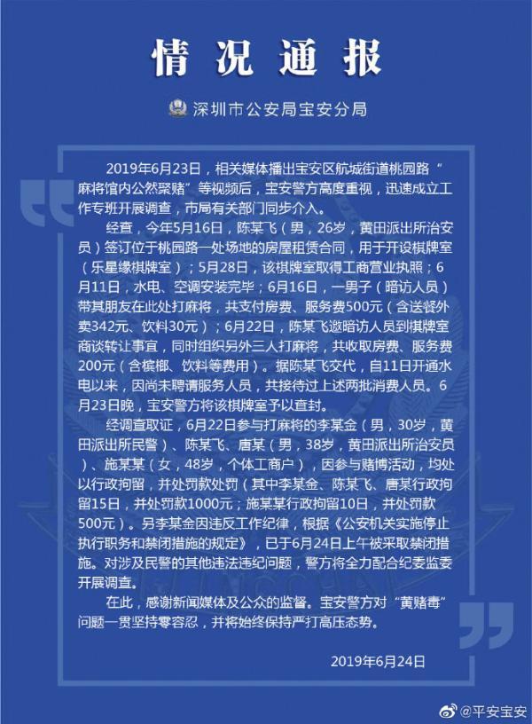 深圳民警麻将馆内公然聚赌后续: