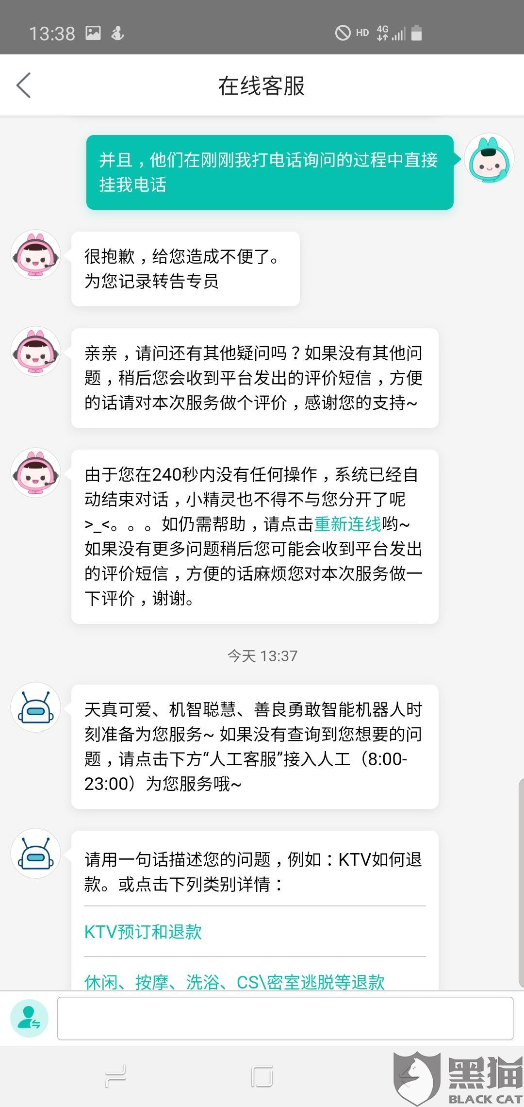 黑猫投诉:帝豪 派普娱乐ktv不退款(已解决)
