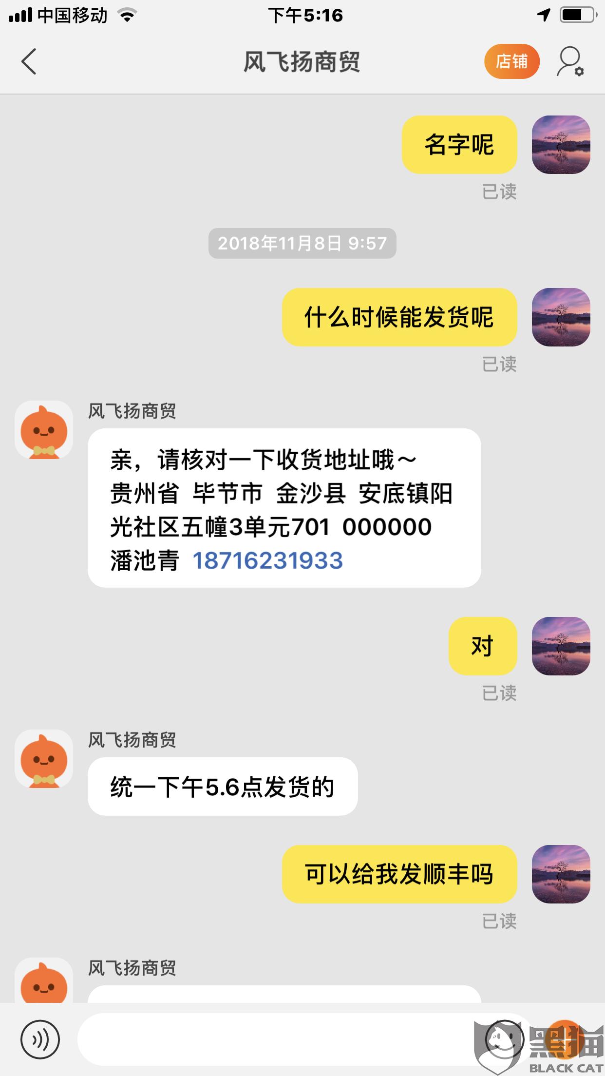 黑猫投诉:2018年11月8号在淘宝网上买了一台苹果x