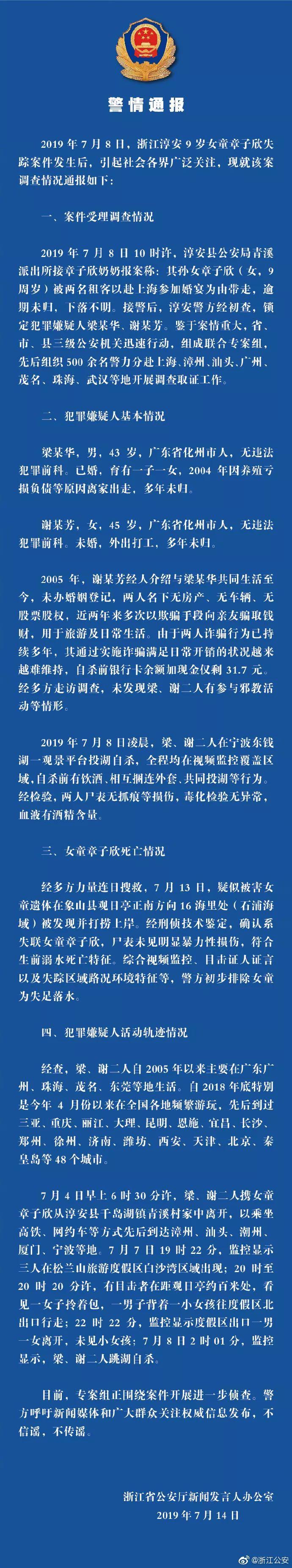 警方通报淳安失踪女童案调查情况