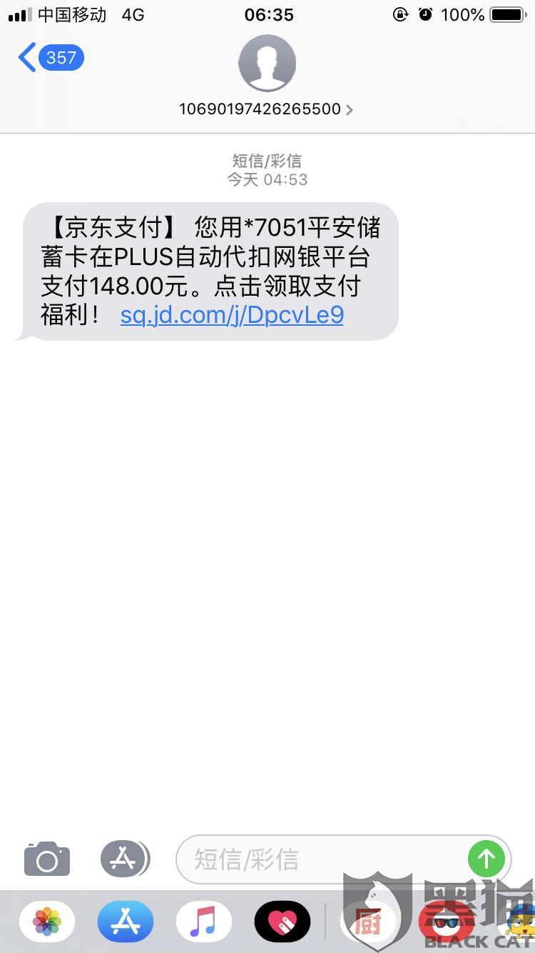 黑猫投诉:京东plus在未操作不知情的情况下恶意偷窃性质扣费