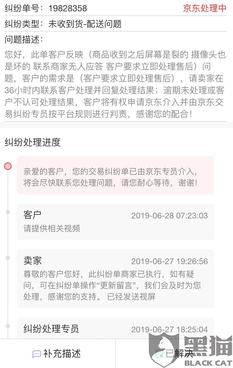 黑猫投诉:京东第三方深圳验机中心寄发破损手机,不给赔偿