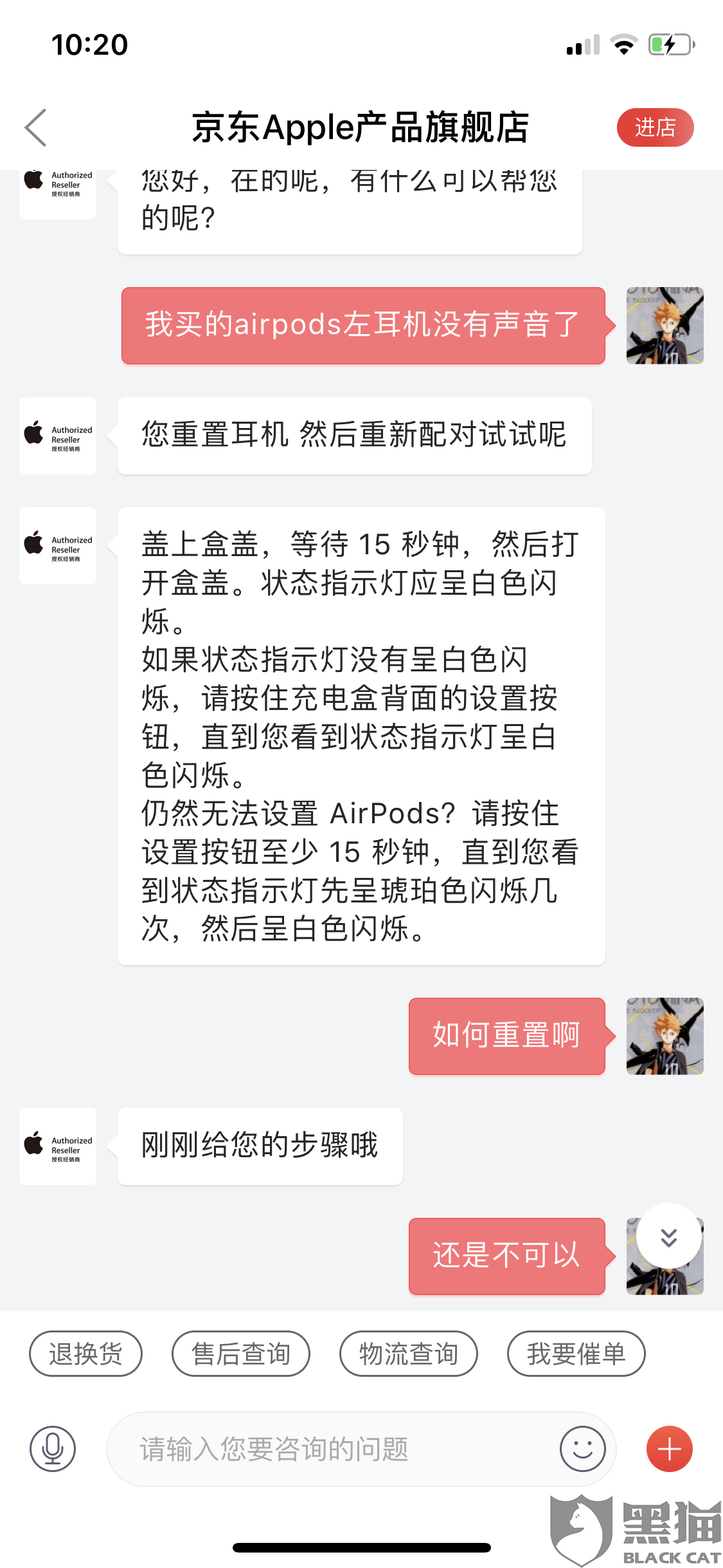 黑猫投诉:京东购买的airpods质量存在问题 客服不予退换 维修也需要付费