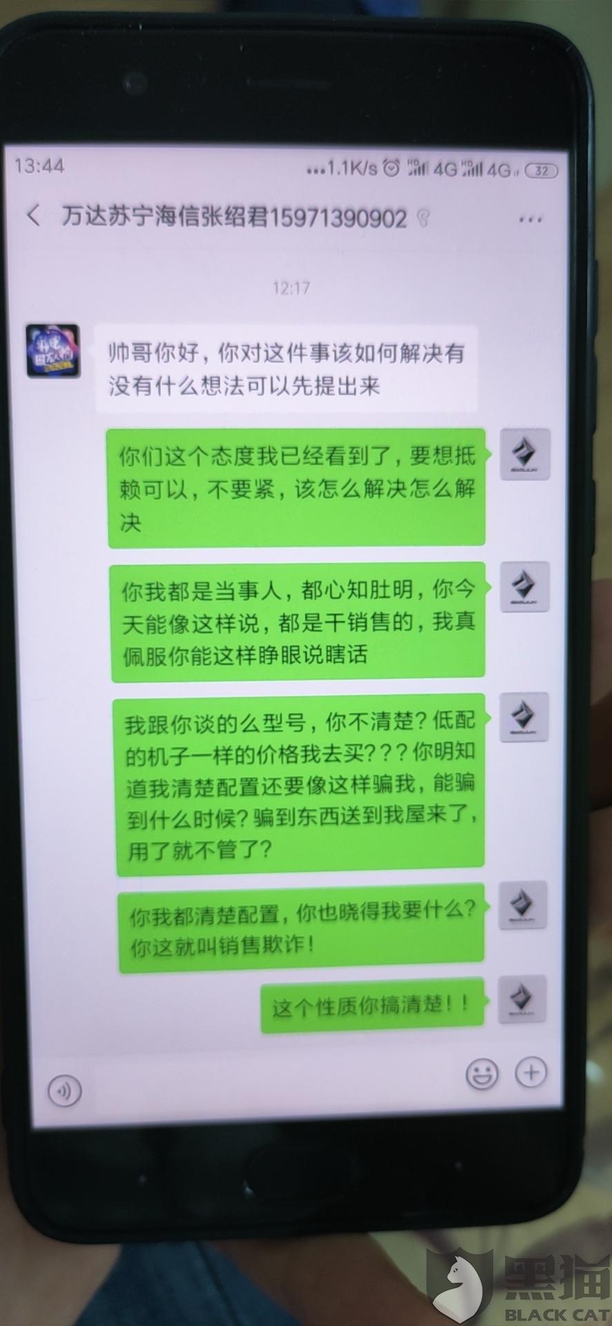 黑猫投诉:黄冈万达苏宁海信专卖店销售员私自换机型,高价买到低配机!!(