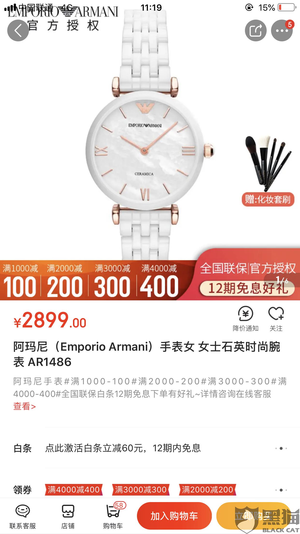 黑猫投诉:米戈手表专营店卖假货,苏宁平台处理无力
