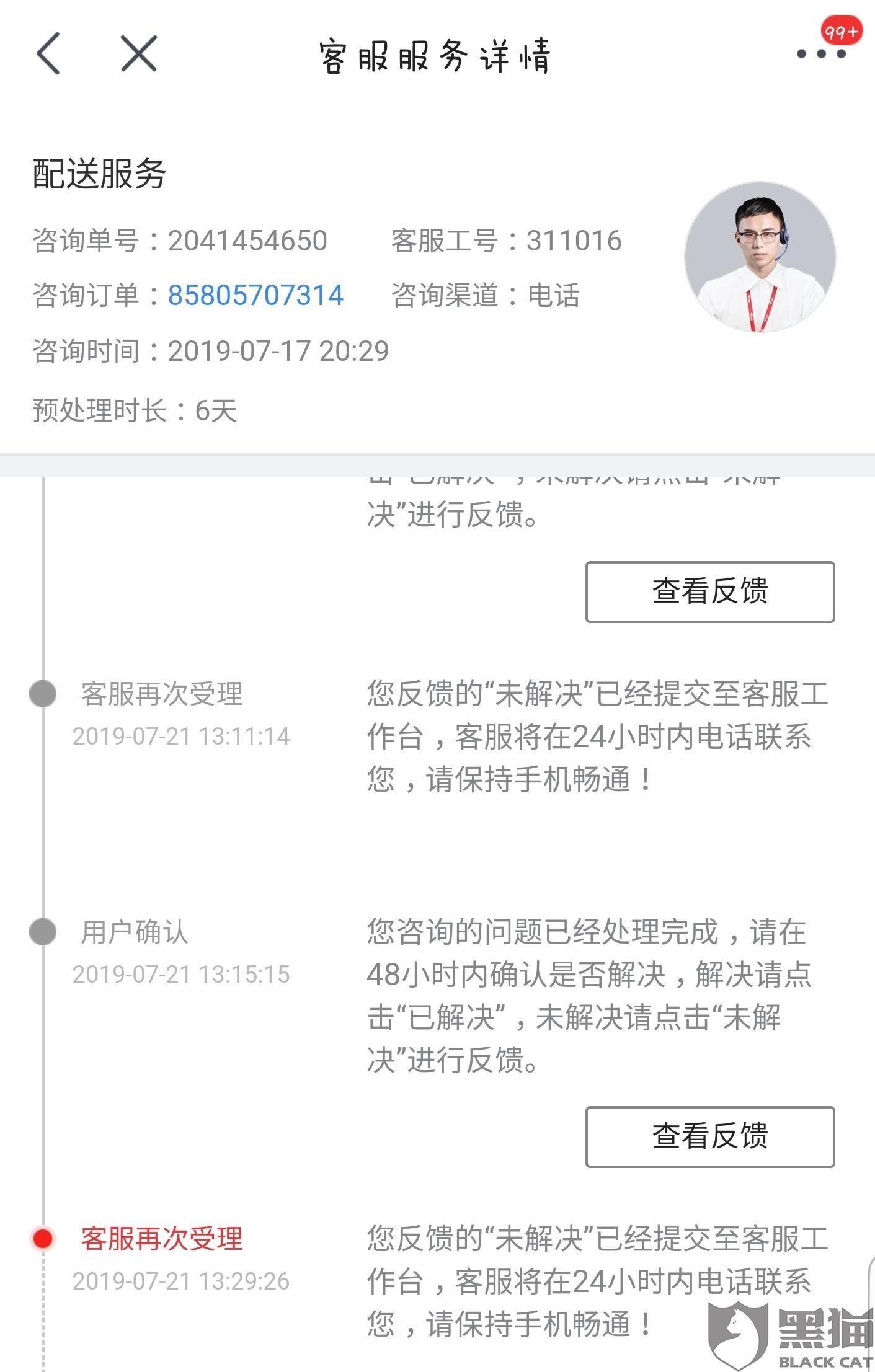 黑猫投诉:京东自营水果,4月预售7月还没发货,要求按平台预售规则赔付
