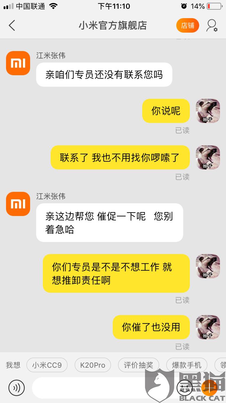 黑猫投诉:淘宝小米官方客服不处理电子锁故障事故