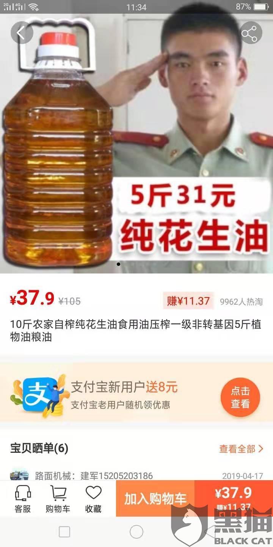 http://www.zgcg360.com/riyongbaihuo/390187.html