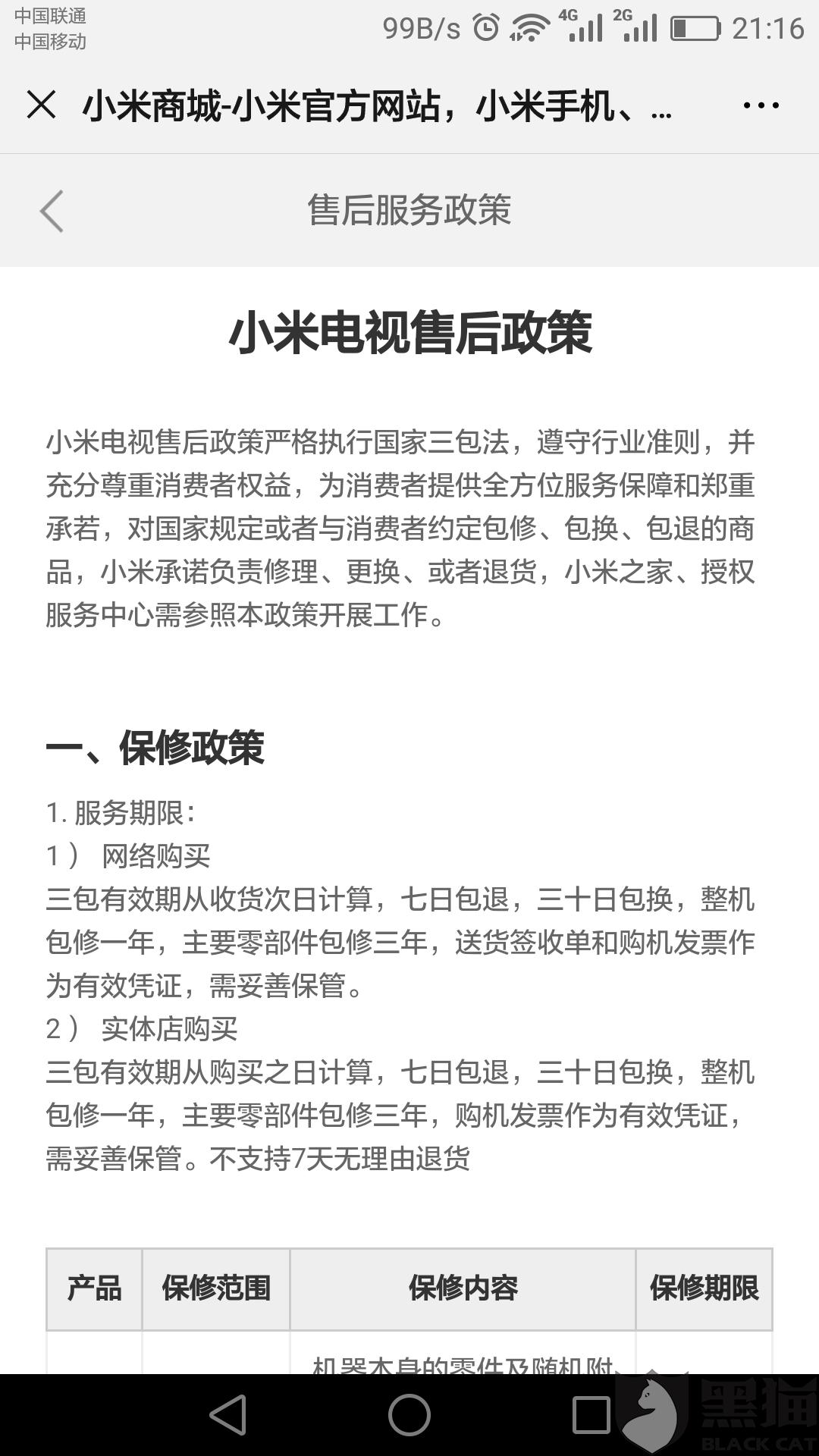 黑猫投诉:投诉天猫小米旗舰店和小米科技有限责任公司