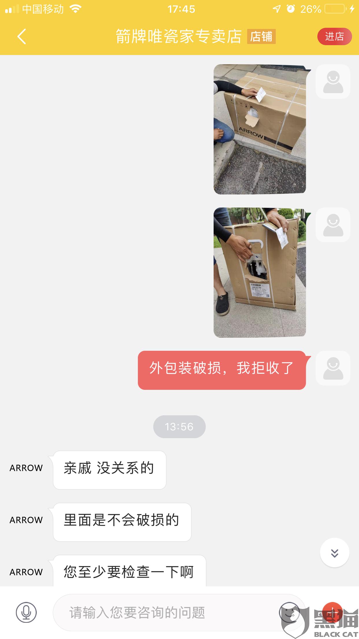 黑猫投诉:京东商家发来的物品外包装破损严重我拒收后拒绝重新发货