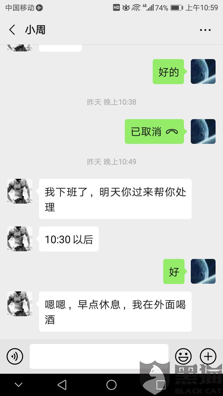 黑猫投诉:广州市华为手机天河店不予退款