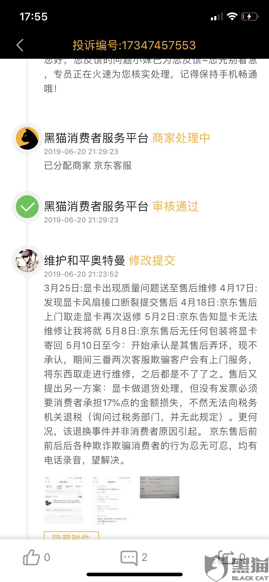 黑猫投诉:京东客服不处理问题长达数月欺诈消费者