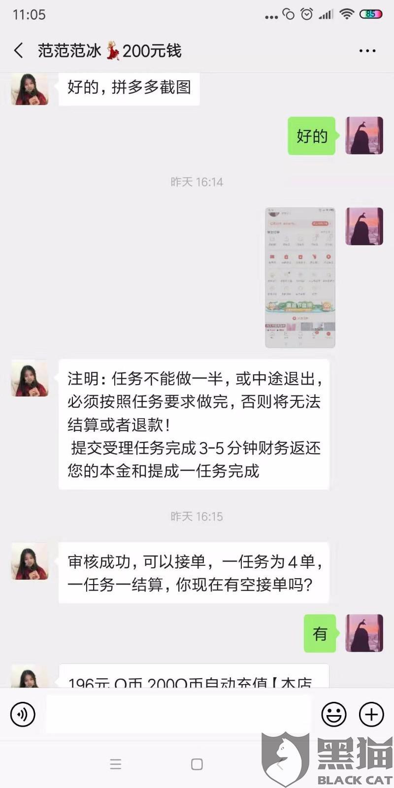黑猫投诉:拼多多店铺瑞联数娱专营店以网络兼职欺诈学生钱