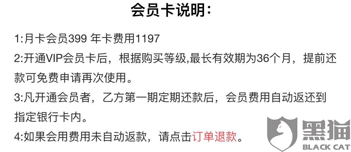 黑猫投诉:凯诚金融吴迪昂评论诈骗会员费,再战轴心帝国,以及贷款!