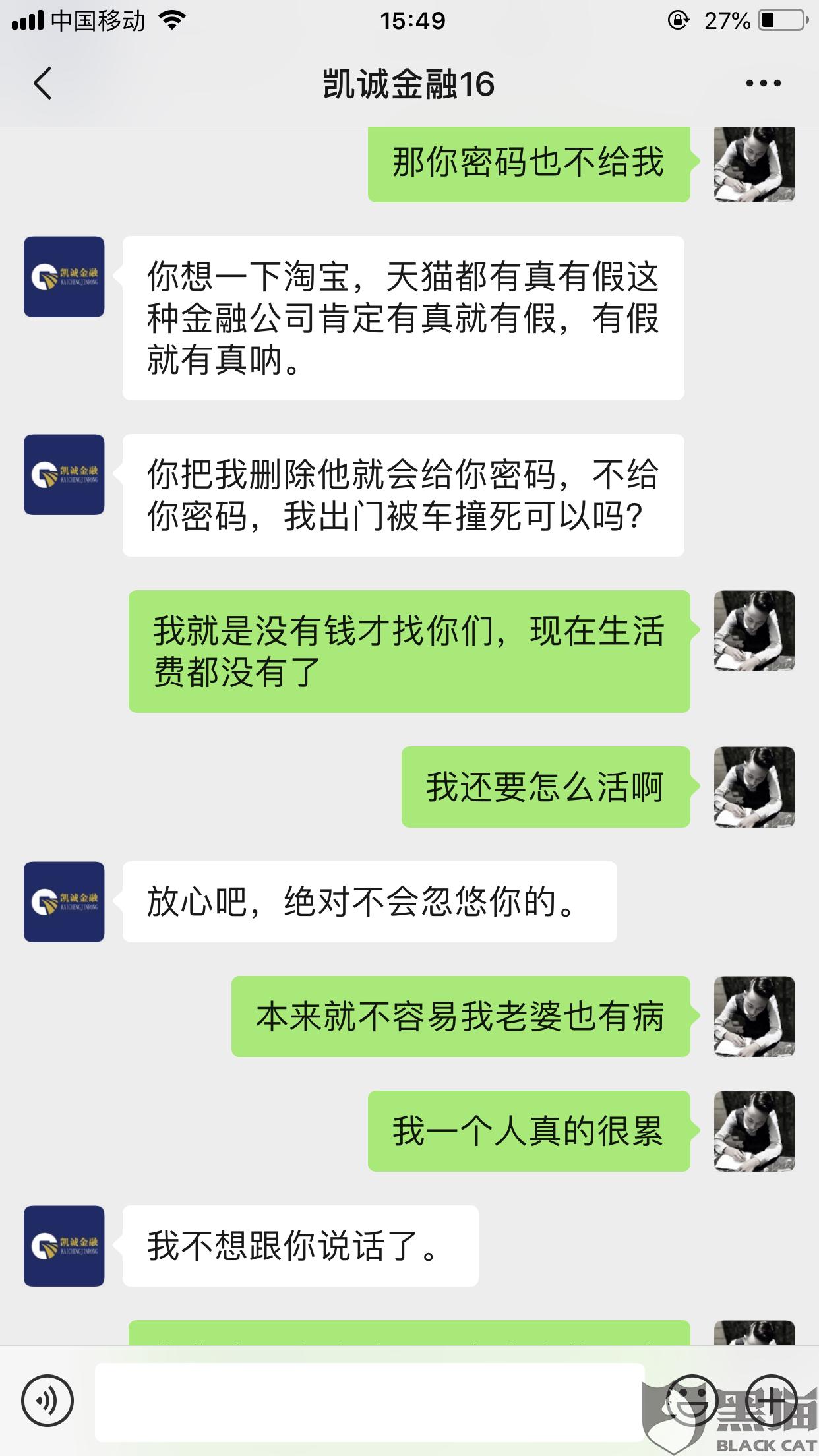黑猫投诉:凯诚金融吴迪昂评论诈骗会员费,赶牛阿旗,以及贷款!