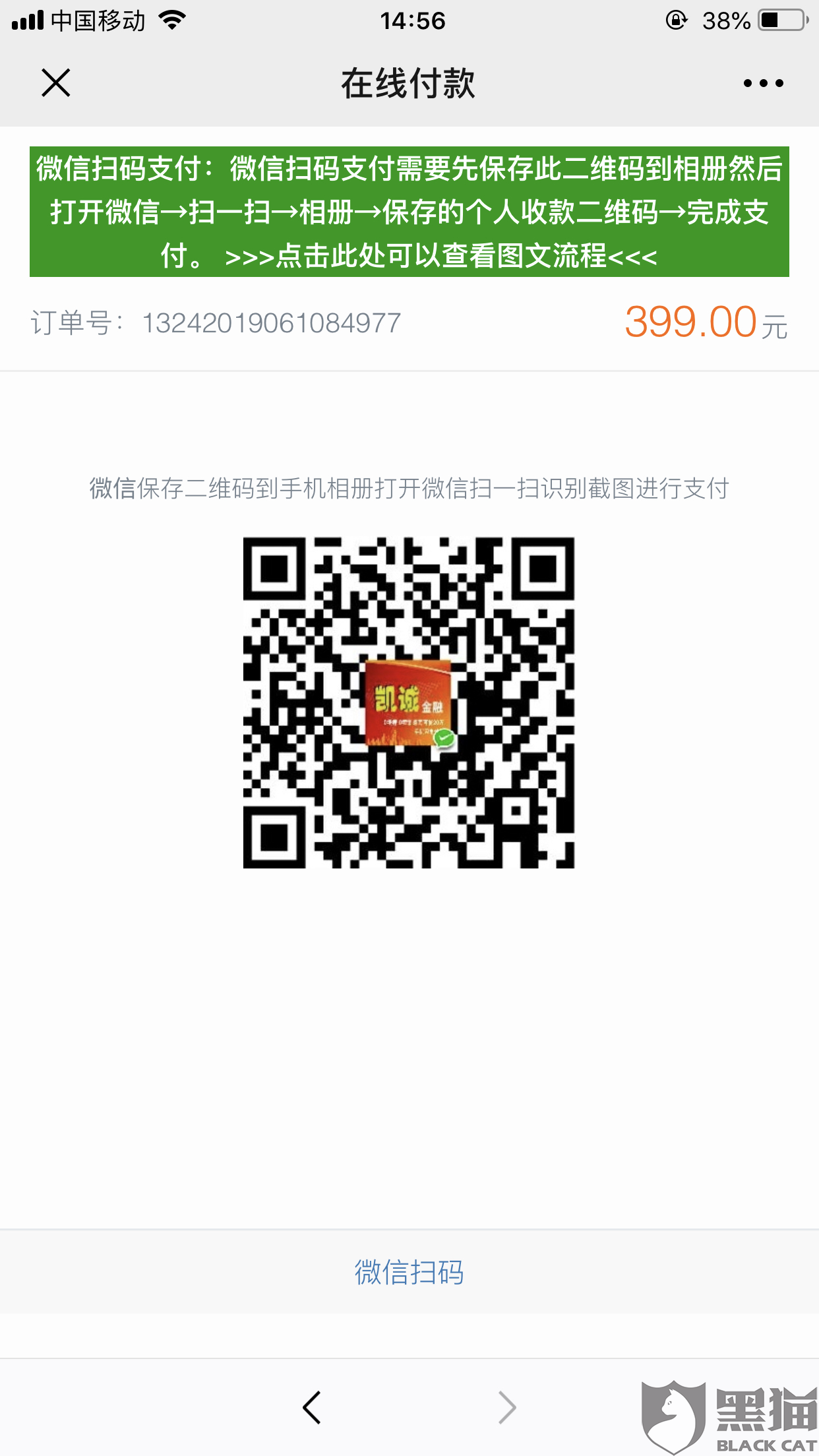 黑猫投诉:凯诚金融吴迪昂评论诈骗会员费,以及贷款!