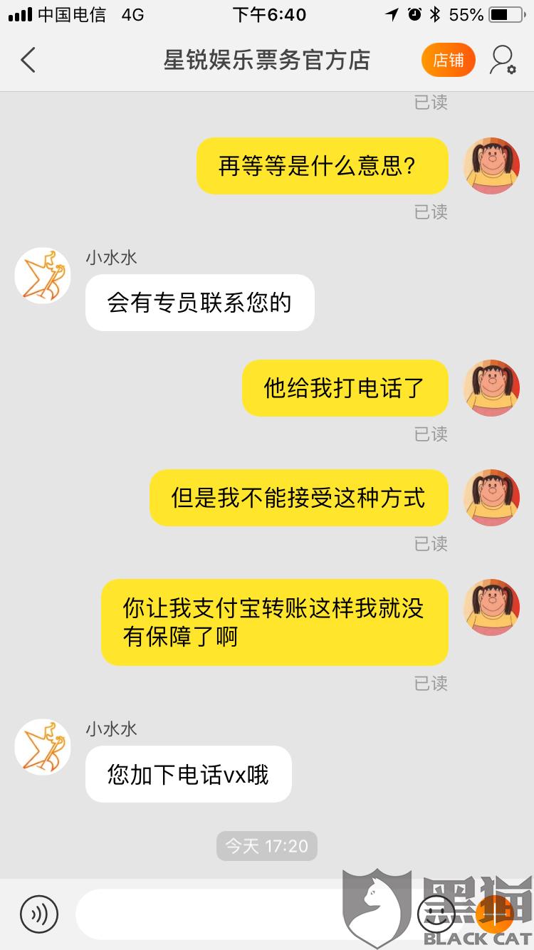 黑猫投诉:星锐娱乐 恒达团体安详吗_票务公司淘宝店 拒不发货