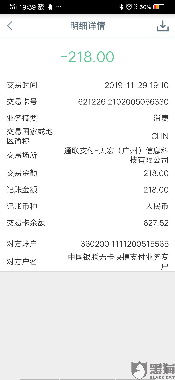 黑猫投诉:天宏(广州)信息可以有限公司假借贷款查询报告的名义