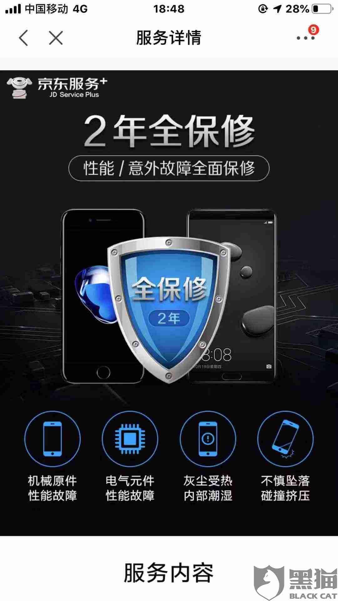 """宁夏企划网黑猫投诉:京东金融所销售的""""手机全保修""""存"""