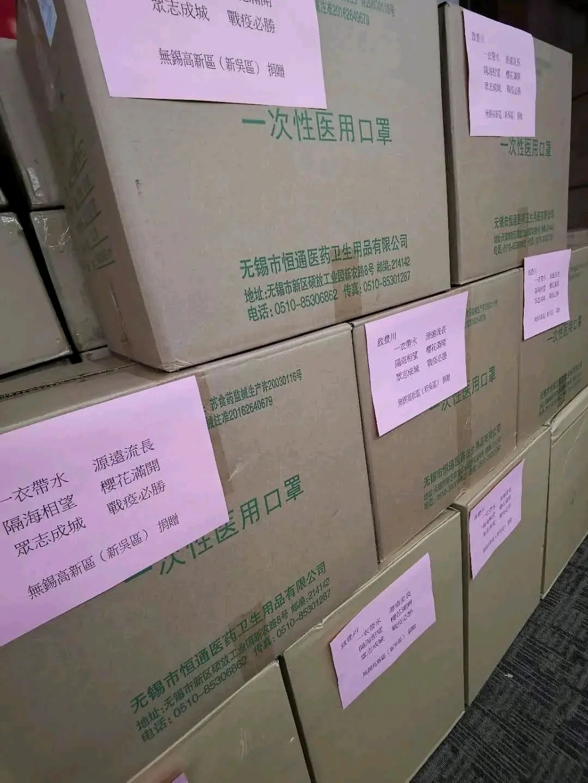 无锡返捐日本丰川市的口罩。