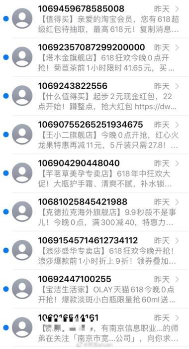 """中消协""""618""""消费维权舆情报告:老罗、得物App被点名"""